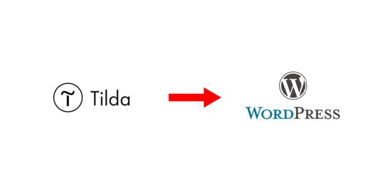 С Tilda на WordPress. Как перенести сайт